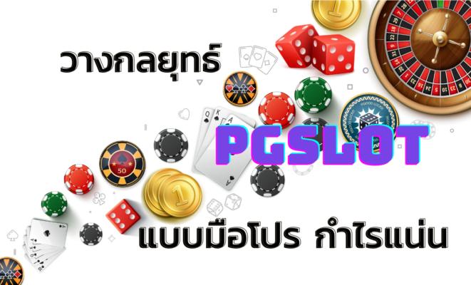 PGSLOT444